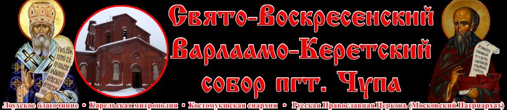 Свято-Воскресенский Варлаамо-Керетский собор пгт. Чупа